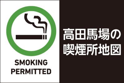 たばこ、吸います?