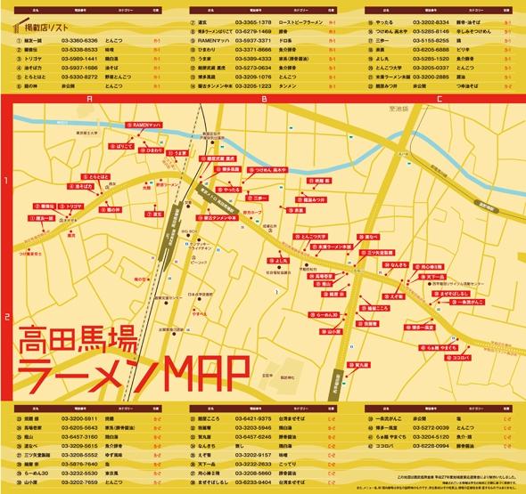高田馬場ラーメンマップ
