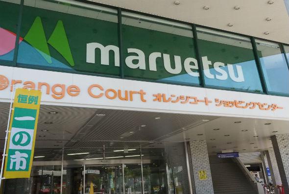 maruetsu