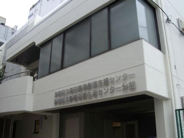 創業センター外観