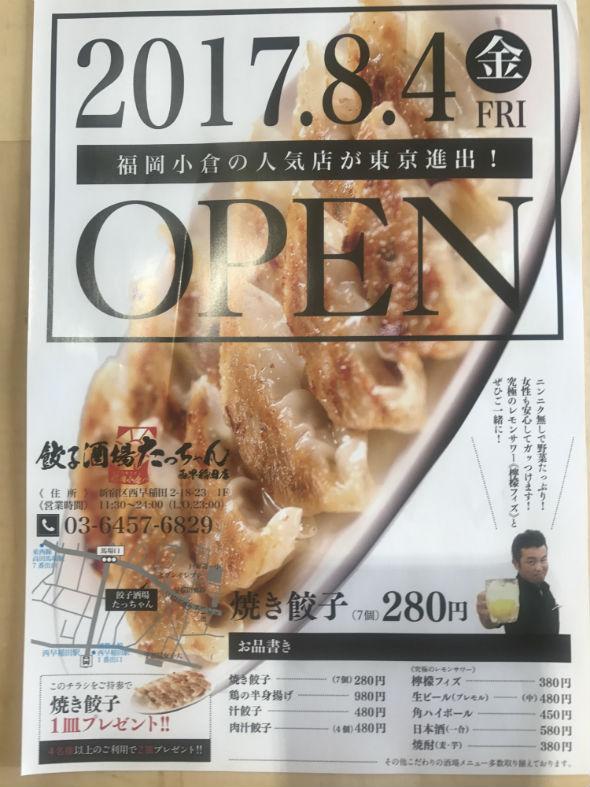 餃子酒場たっちゃん西早稲田店