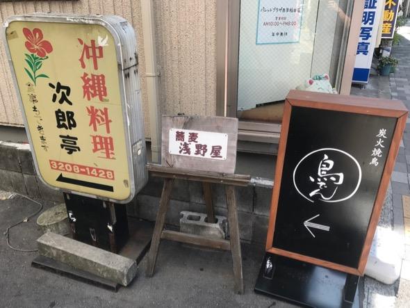 西早稲田3丁目の「焼鳥・鳥でん」(高田馬場新聞)