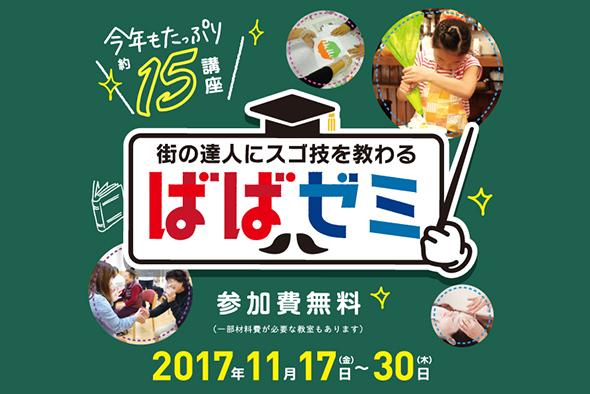 ばばゼミ2017 開催レポート