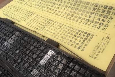 業100周年イベント佐々木活字展を覗いてきた