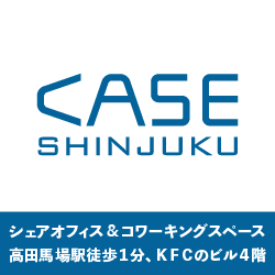 CASE Shinjuku シェアオフィス&コワーキングスペース