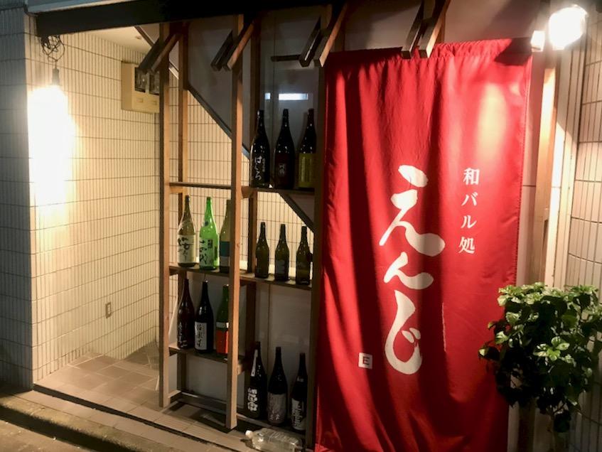 西早稲田の「和バル処えんじ」は日本酒マニアの巣窟だと聞いていたのだが…