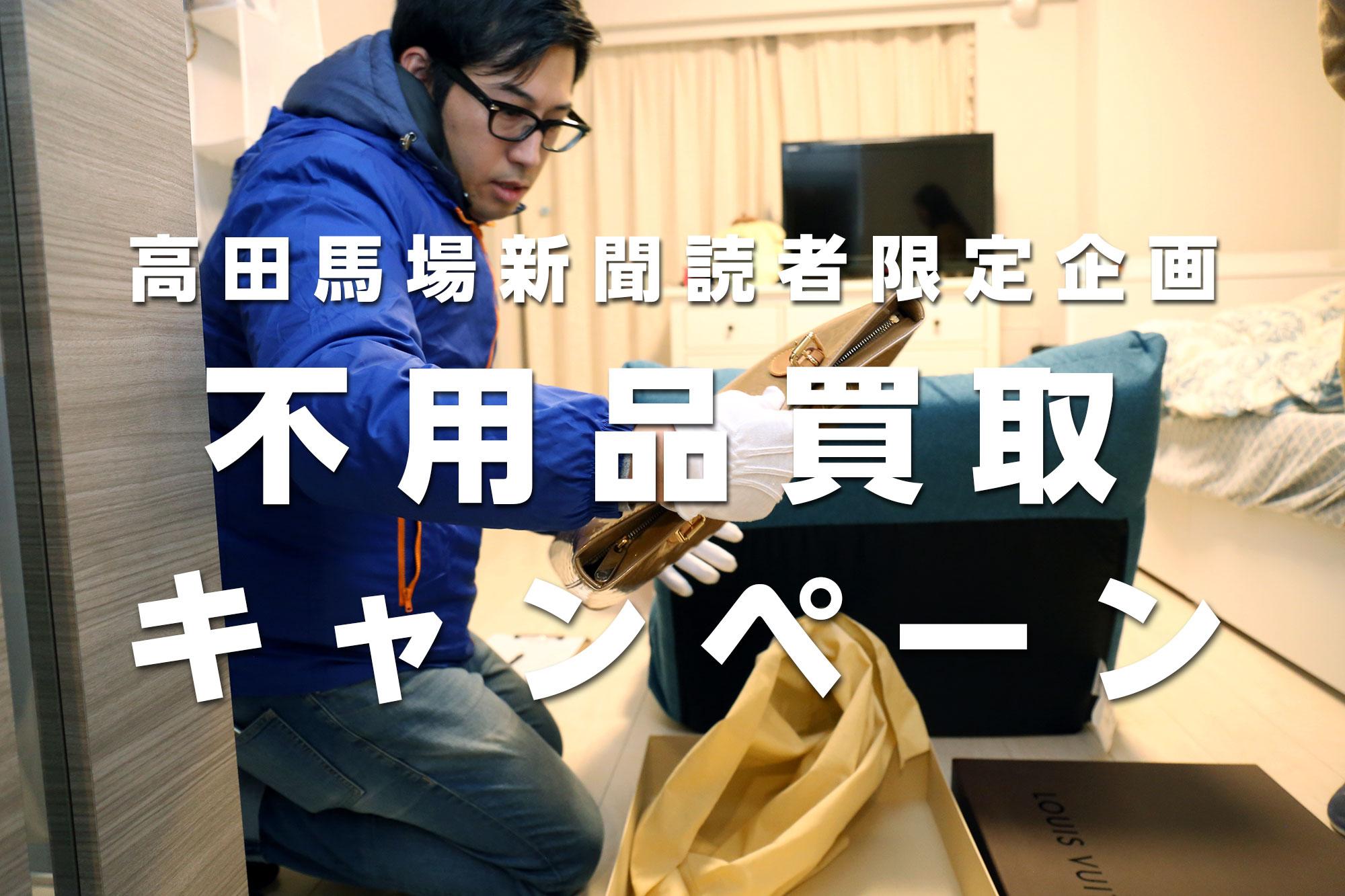 高田馬場・目白・早稲田の不用品買い取り「ねこや」が高田馬場新聞読者向けにキャンペーン。