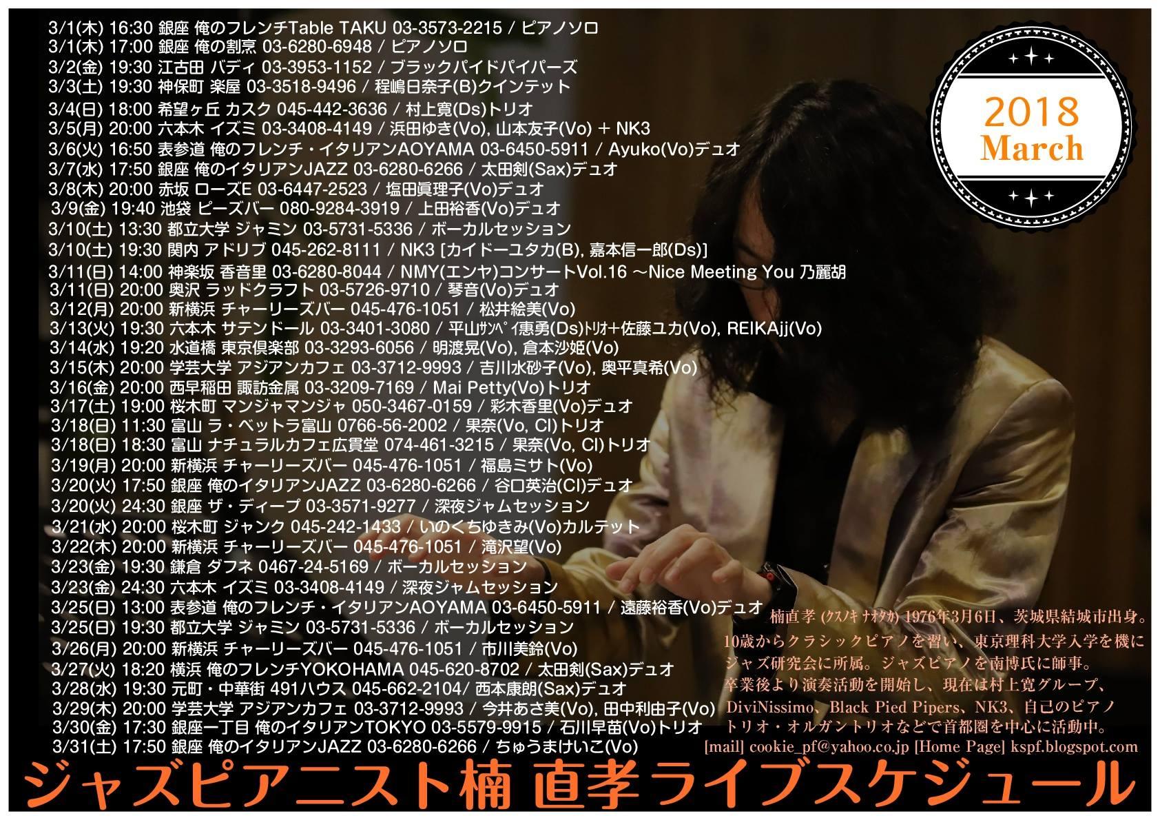 西早稲田・諏訪金属「AB型最強ブリブリコンビとMai」LIVE