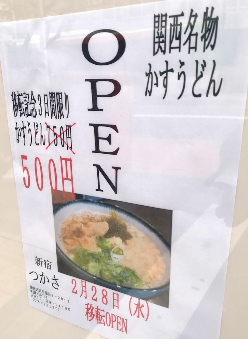 西早稲田3丁目・新宿つかさ・関西名物かすうどん