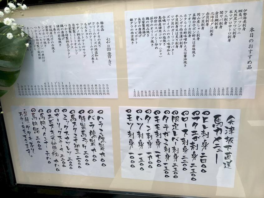 西早稲田3丁目・新宿つかさ・創作和食