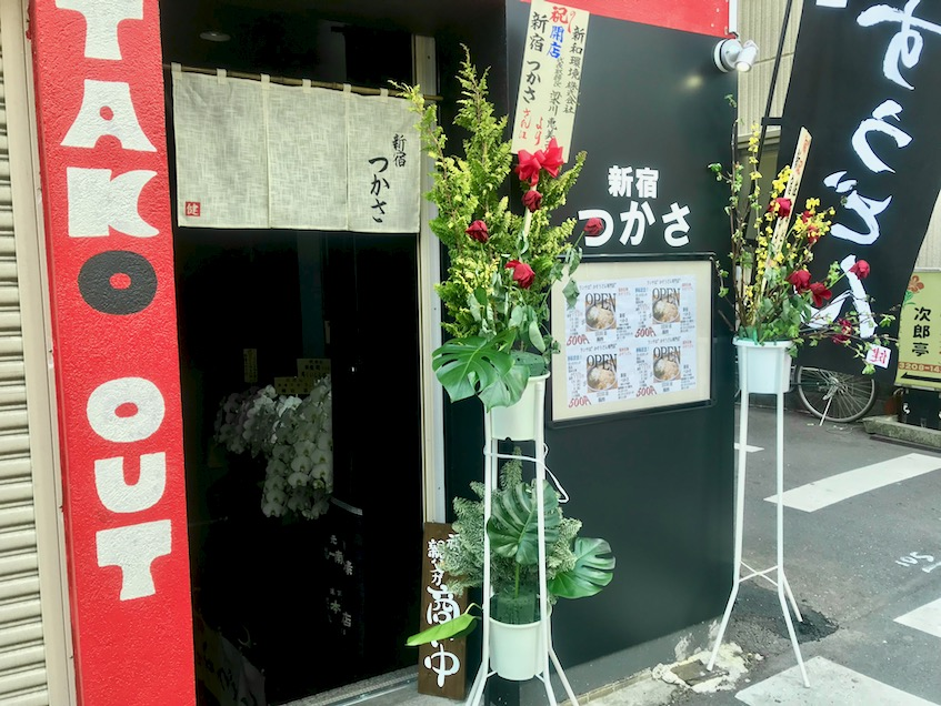 西早稲田3丁目・新宿つかさ・関西名物かすうどん・創作和食・馬刺し