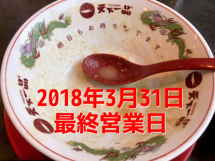 天下一品高田馬場店・最終営業日2018年3月31日