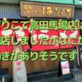 あだ名は「ばりちゃん」(ex.ばりこて) ・高田馬場