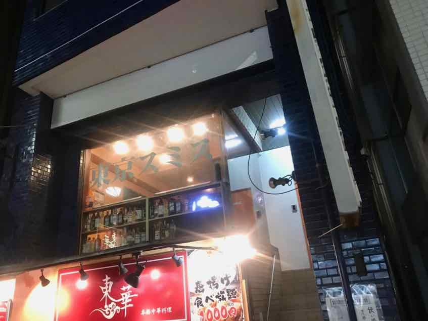 西早稲田・東京スミス