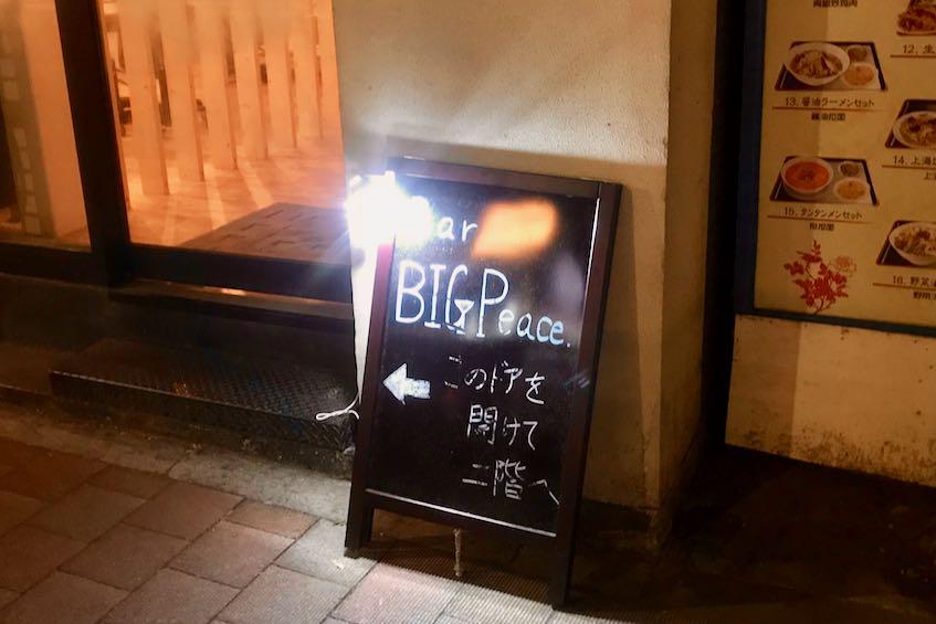 高田馬場1丁目 BAR BIG peace.