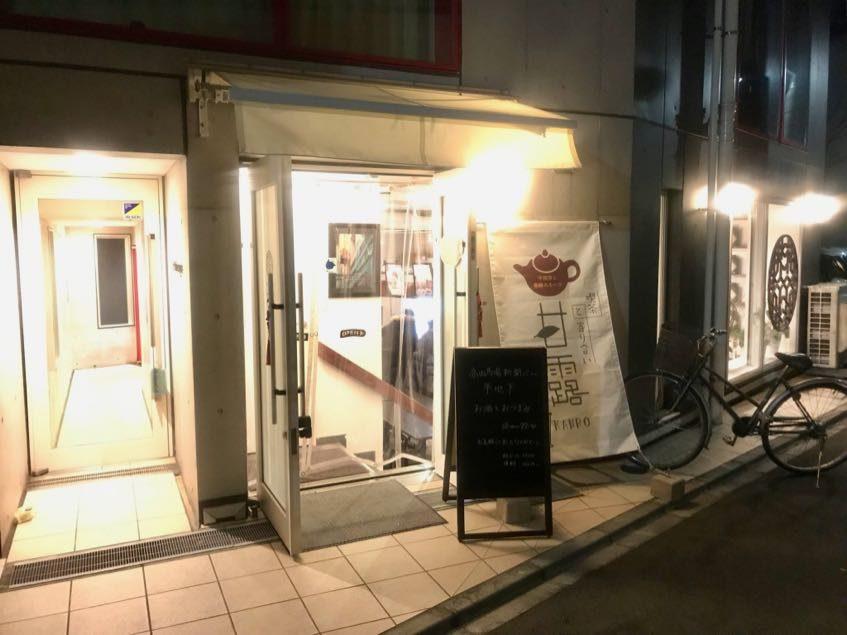 西早稲田3丁目 甘露 Bar 半地下