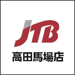 JTB高田馬場店