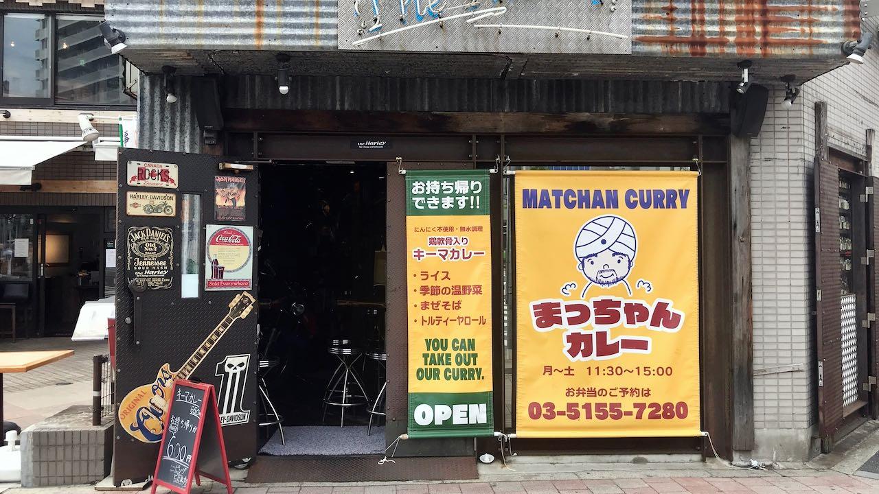 高田馬場・まっちゃんカレー