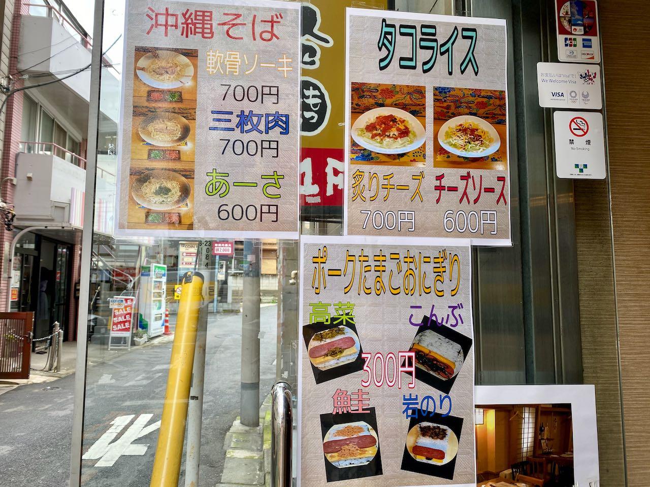 メニュー 沖縄そば・琉球ジャイアン(高田馬場新聞)