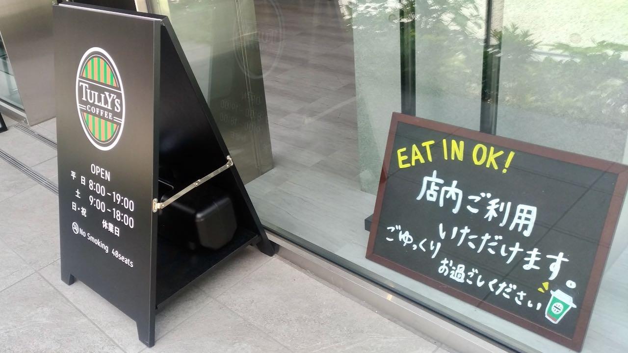 タリーズ早稲田大学研究開発センター店